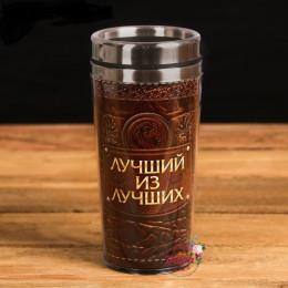 """Термостакан """"Лучший из лучших"""" ()"""
