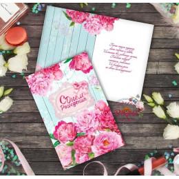 Открытка «С Днем Рождения» (розовые пионы) (О002)