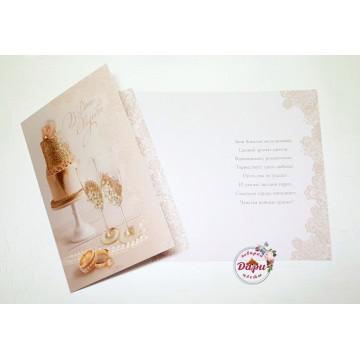 Открытка «В День Свадьбы» (бокалы) (Арт.О011)  (О011) фото 1