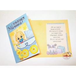Открытка «С Рождением малыша» (О016)