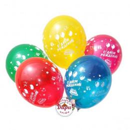 Шары гелиевые «С Днем Рождения» (ШГ001)