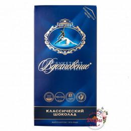 Сладкий подарок «Классический шоколад Вдохновение» (СП006)